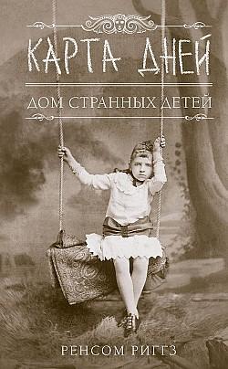 Читать дом странных детей ренсом риггз