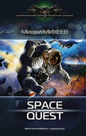 Space Quest Михаил Михеев