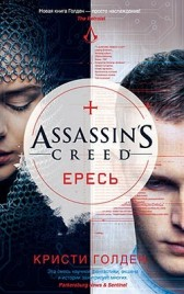 Assassin's Creed. Ересь Кристи Голден