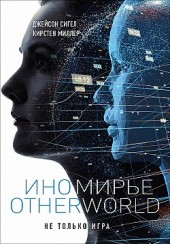 Иномирье. Otherworld Джейсон Сигел, Кирстен Миллер
