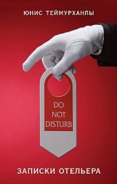 «Do not disturb». Записки отельера Юнис Теймурханлы