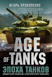 Age of Tanks. Эпоха танков Игорь Прокопенко