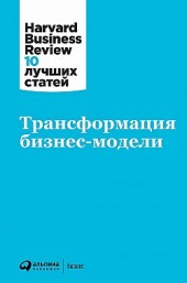 Трансформация бизнес-модели Harvard Business Review (HBR)