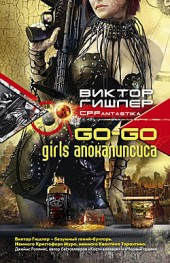 Go-Go Girls апокалипсиса Виктор Гишлер