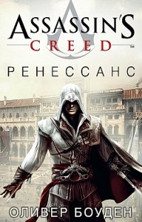 Assassin's Creed. Ренессанс Оливер Боуден
