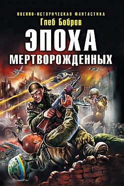 Эпоха мертворожденных Глеб Бобров