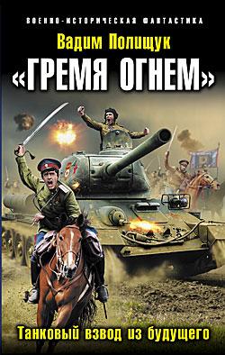 скачать книгу по машинам танкист из будущего бесплатно