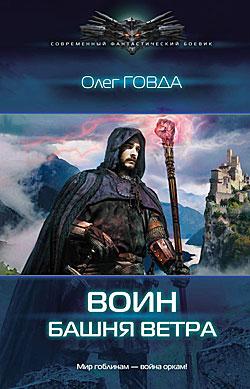 Воин. Башня ветра Олег Говда
