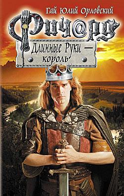 Ричард Длинные Руки — король Гай Юлий Орловский
