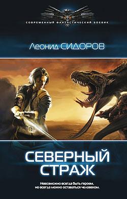 Северный страж Леонид Сидоров