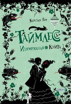 Литовская сказка читать
