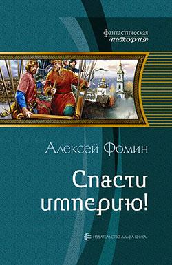 Спасти империю! Алексей Фомин