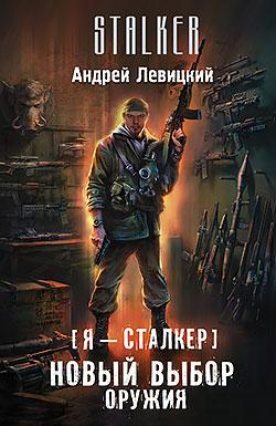 aндрей левицкий выбор оружия читaть: