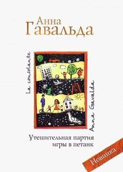Читать альтернативная история ряв книги
