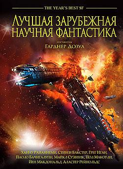 Эпицентр ядерная фантастика серия книг