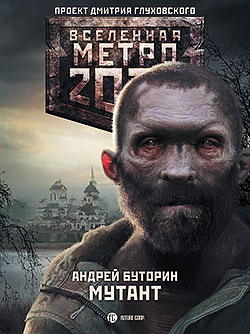 Мутант Андрей Буторин