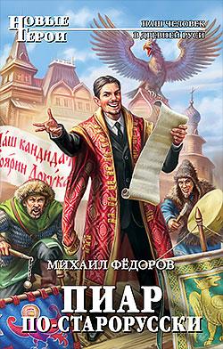 Пиар по-старорусски Михаил Фёдоров