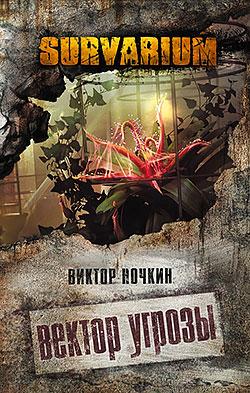 Вектор угрозы Виктор Ночкин