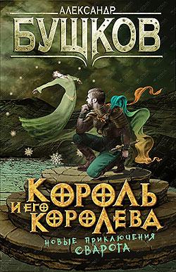 Книга слепые солдаты александр бушков