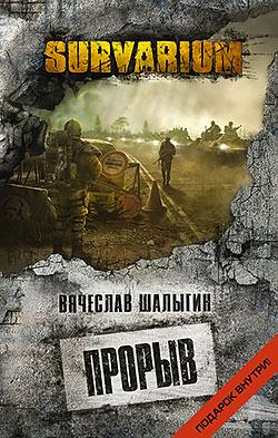Прорыв Вячеслав Шалыгин