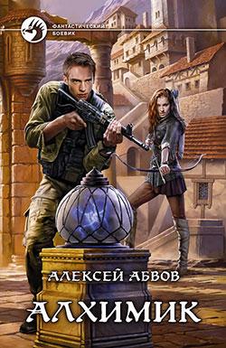 Алхимик Алексей Абвов