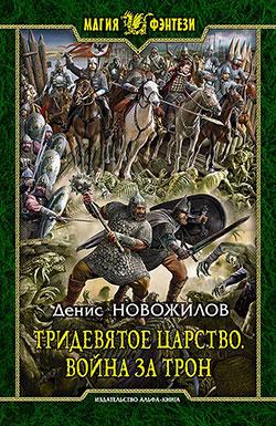 http://knizhnik.org/covers/page-18559-novozhilov-vojna.jpg