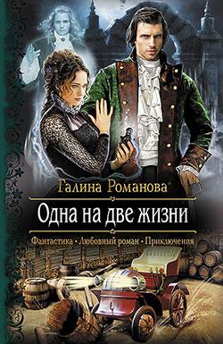 Книги Романова Галина