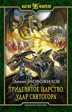 http://knizhnik.org/covers/page-19119-novozhilov-udar.jpg