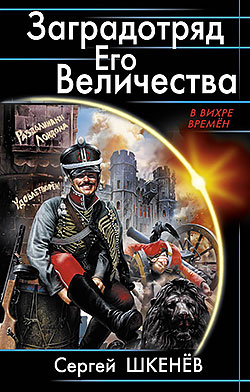 http://knizhnik.org/covers/page-19180-shkenev-zagradotrjad.jpg