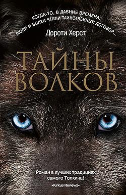 Книга «волки. Закон волков. Тайны волков. Дух волков» дороти херст.