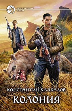 Колония Константин Калбазов