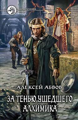 За тенью ушедшего Алхимика Алексей Абвов