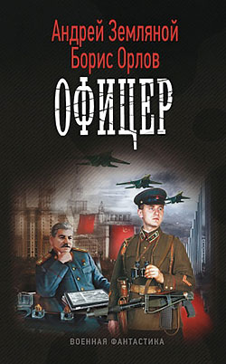 Офицер Андрей Земляной, Борис Орлов