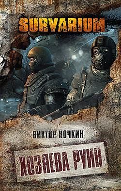 Хозяева руин Виктор Ночкин