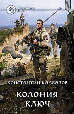 Колония. Ключ Константин Калбазов