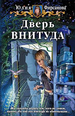 Дверь ВНИТУДА Юлия Фирсанова