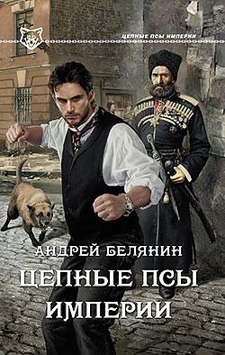 Цепные псы Империи Андрей Белянин