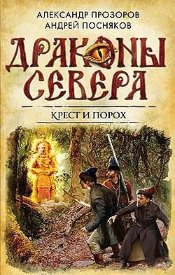 Крест и порох Андрей Посняков, Александр Прозоров