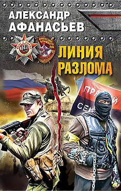 Линия разлома Александр Афанасьев