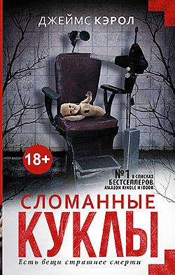 Джеймс кэрол, сломанные куклы – скачать в fb2, epub, pdf, txt на.