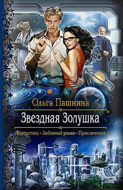 Лиса и козёл русская народная сказка читать