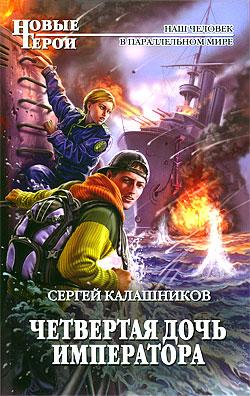 Читать онлайн - калашников сергей александрович