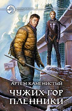 Rutor. Info:: артем каменистый чужих гор пленники (2015) fb2, epub.