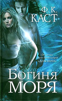 Книга богиня любви филис кристина каст купить, скачать, читать.