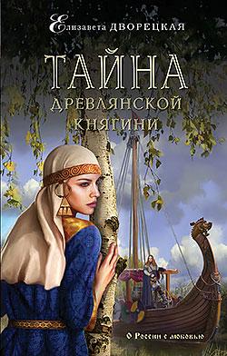 Скачать елизавета дворецкая тайна древлянской княгини