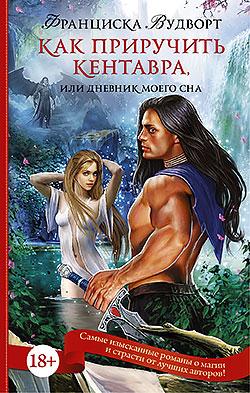 дневник русской женщины читать
