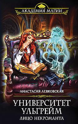 Корчевский все книги читать книжник