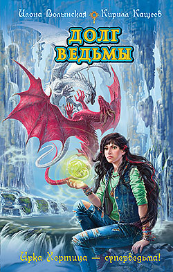 Читать книгу выбор ведьмы илона волынская