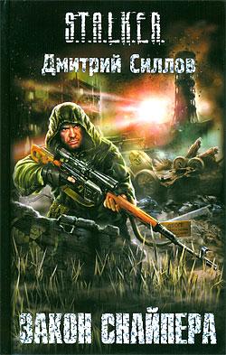 Закон Снайпера Дмитрий Силлов