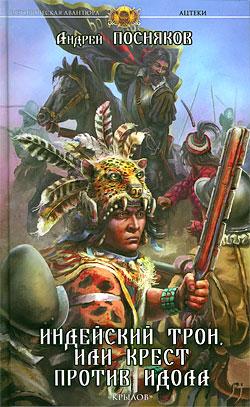 Индейский трон, или Крест против идола Андрей Посняков